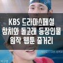 KBS 드라마스페셜 참치와 돌고래 원작 웹툰 등장인물 줄거리