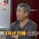 한끼줍쇼 전 웅진코웨이 사장님의 비하인드 스토리