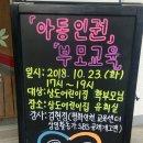 구립상도어린이집 /아동 인권 부모교육 ;김현정 강사님