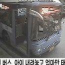 건대 240번 버스 CCTV 공개 꼭 해야 하는 이유!