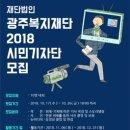 대외활동 - 광주복지재단 2018 시민기자단 모집