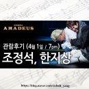 [연극] 아마데우스 (조정석, 한지상, 함연지, 최종윤) 관람후기 2018.04.01