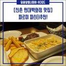 [신촌 현대백화점 맛집] 파르미 파스타추천!