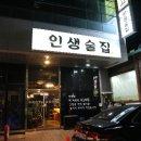 순천/연향동 맛집(술집) : 인생술집