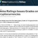 코인등급 결과발표 Weiss Ratings