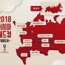 러시아월드컵 한국경기일정 및 주요사항