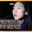 사건사고, 범죄, 심리, 프로파일링 관련 유튜브 채널...