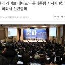 1천 달빛기사단, 문꿀오소리 집결한 국회의원회관 (feat.문파 라이브 토크쇼)