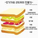 SBS 인기가요 매점에서만 판다는, 인기가요 샌드위치!!
