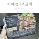 이혜정의 맛있는 LA갈비 - 홈쇼핑 주문후기