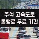 추석 고속도로 통행료 면제 날짜 기간 박물관 무료 민생안정대책