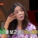 슈가맨2 이혜영 이상민 언급 좋았던 이유
