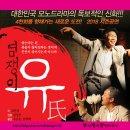<염쟁이유씨_부산> 웃고 우는 국민명품 연극~5월23일 티켓오픈~~ 빠방~!!