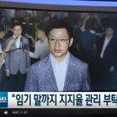 """드루킹 """"文 정부 지지율 관리 부탁""""…김경수 내일 재소환"""