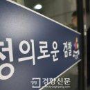 검찰 조사단, 현직 부장검사 구속 기소.. 부하직원 성추행