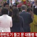 문재인 김정은 남북정상회담