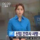 서울의료원 간호사 사망(자살) 유서, 태움 뜻