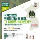 김중로 의원, 국방부와 무단점유 피해주민 의견수렴위한 정책토론회 개최