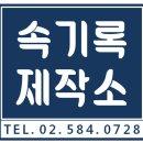 온라인녹취/녹취비용] 법률사무소 정(박정규 변호사 사무소) 작업 후기