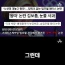 김보름 노선영 괴롭힘 폭로인터뷰