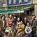 영화 <국제시장> 황정민 김윤진 라미란 영화 나머지 반쪽 덕수는...