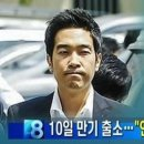 """고영욱, 전자발찌 오늘(9일) 벗는다..""""어차피 얼굴이 전자발찌임"""""""