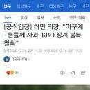 """허민 의장, """"야구계·팬들께 <b>사과</b>, KBO 징계 불복 철회"""""""