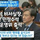 임종석 조국 국회 운영위원회 출석 핵심 내용 발언 모음
