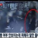 대전 곰탕집 성추행사건 팩트 정리 , 누구의 잘못일까?