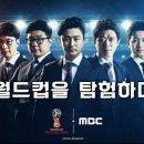 러시아 월드컵 개막식 방송 3사 중계 실시간 모바일 시청