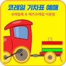 코레일 기차표 예매 - 코레일톡 & 홈페이지 이용방법