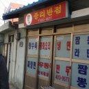 탤런트강지섭씨네 중국집 부산영도 중리반점