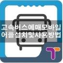 고속버스 예매 모바일 어플 설치 및 사용방법