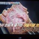 [만물상]초간단 갈비탕 #티비보며 그대로 사진 ^^;