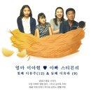 둥지탈출시즌3 박민하 송지아 근황 재방송 다시보기