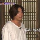 불타는 청춘 임재욱 박선영 사장 직원 케미