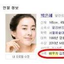 박은혜, 프로필상엔 남편 여전히 '가족'으로?