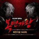 복면가왕 140회] 선우정아(레드마우스) - 피카부