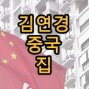 중국으로 스카우트된 배구선수 김연경 중국 집 아파트 위치 어디?