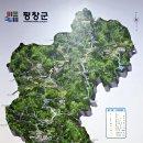 마하리-문희마을(평창)