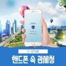 핸드폰 속 관세청 – 앱으로 빠르게 !