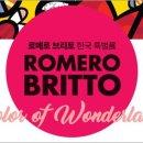 로메로 브리토 전시회 방문기!