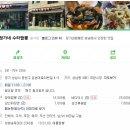 [생방송투데이]오늘방송맛집-원주등갈비닭볶음탕'대박집'/정가네수타짬뽕/속푸리...