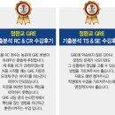 7월 GRE 강의 - 김여진, 정완교 (YBM 강남 학원 GRE)