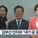 'KBS 뉴스9' 김부선 인터뷰.jpg