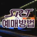 SRT 온라인 예매, 이곳에서 빠르고 간편하게!