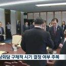 남북 고위급 회담 13일 판문점에서 개최