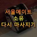 서울메이트 소유 다리마사지기 제품 정보