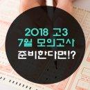 2018 고3 7월 모의고사 - 준비한다면