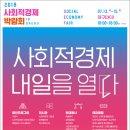 2018 사회적경제박람회 개최(7/13~15) 안내
